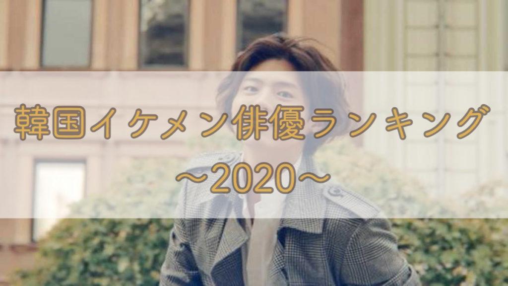 人気な韓国ドラマイケメン俳優2020