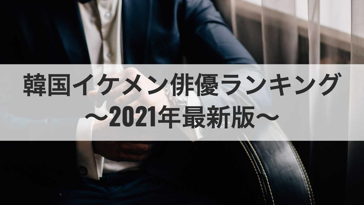 人気な韓国ドラマイケメン俳優2021