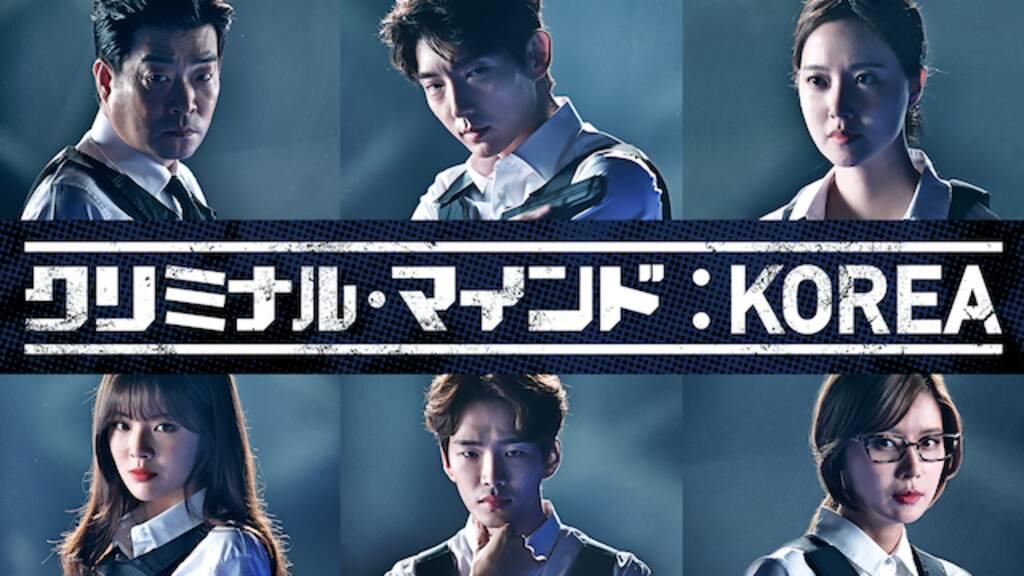 クリミナルマインド:KOREA