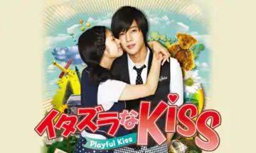 イタズラなKiss~Playful Kiss~
