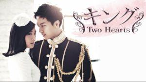 キング ~ Two Hearts