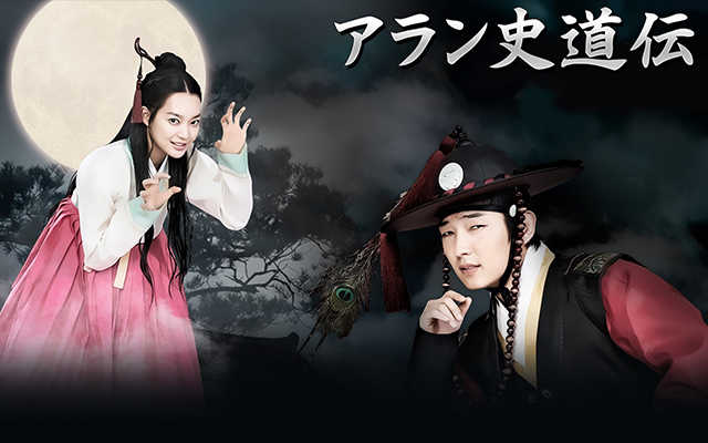 アラン使道伝のあらすじやキャストを見る 動画を無料で見る方法も 韓国ドラマ動画を無料視聴 韓国ドラマキュンキュン21