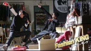 ファッション王