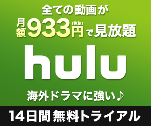 Huluに無料登録