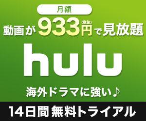 Huluの無料体験へ