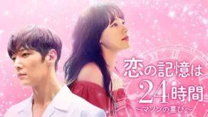 ドラマ 結末 恋する ダイアリー 韓国
