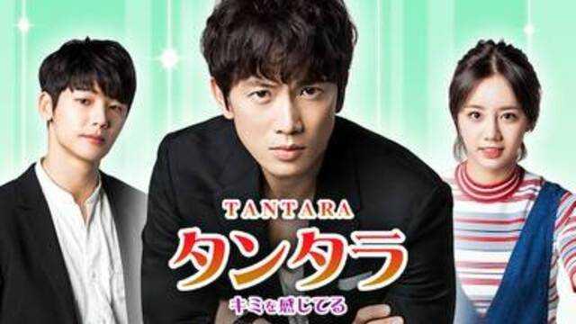 タンタラがU-NEXTで見られる!