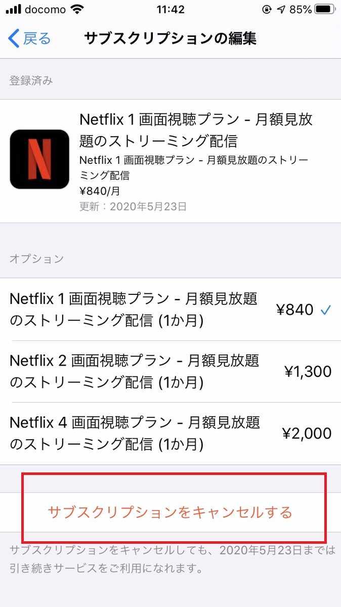 iTunes支払い画面がこちら