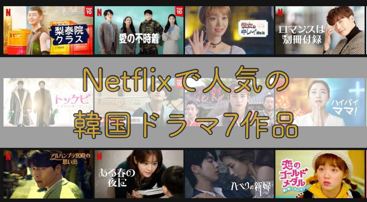 Netflixで人気の韓国ドラマTOP7