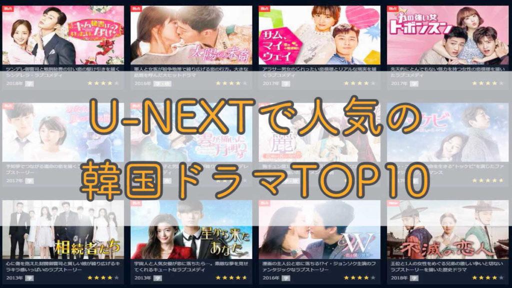 U-NEXTで人気の韓国ドラマTOP10