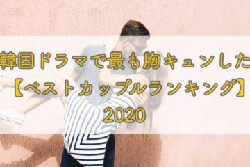 韓国ドラマで最も胸キュンした【ベストカップランキング2020】