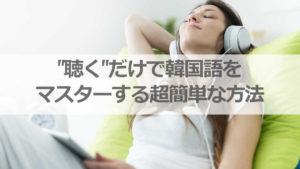 韓国語を聴くだけでマスターしたい人へ