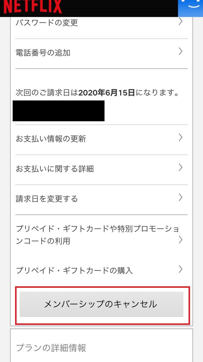 アカウント画面からメンバーのキャンセルを探す