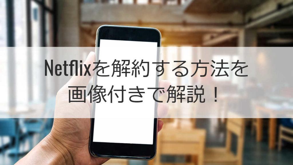 Netflixを簡単に解約する方法を解説