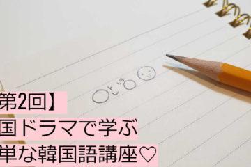 韓国ドラマで韓国語やハングルを学ぶ方法をご紹介