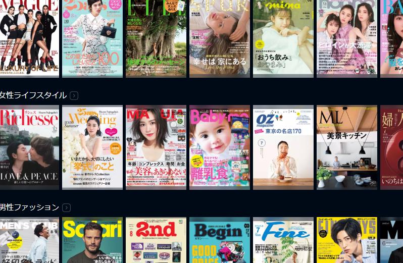80誌以上の雑誌が読み放題!