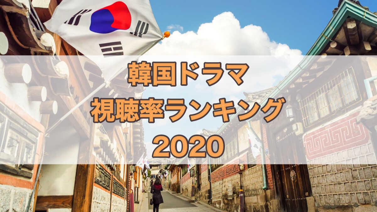 視聴 2020 韓国 率 ランキング ドラマ