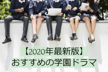 学園モノ韓国ドラマ特集!