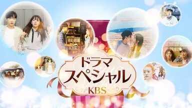 KBSドラマスペシャルを無料で見る