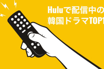 Huluで見れる韓国ドラマTOP15をご紹介!