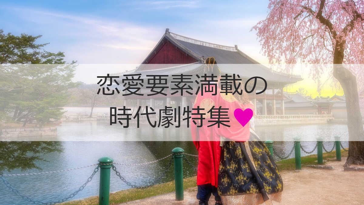 恋愛要素満載の時代劇特集!