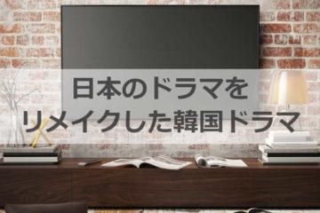 日本のドラマをリメイクしたドラマ特集