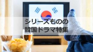 シリーズものの韓国ドラマ特集