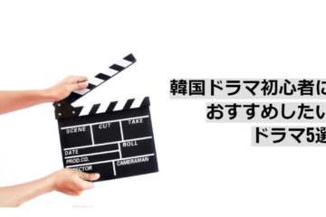 韓国ドラマ初心者にもお勧めできる韓国ドラマ特集