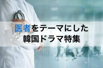 医者がテーマの韓国ドラマを特集しました