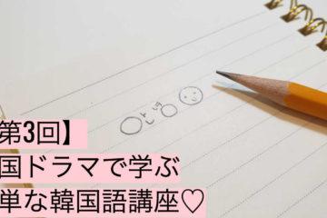 韓国ドラマから学ぶ韓国語講座第3回