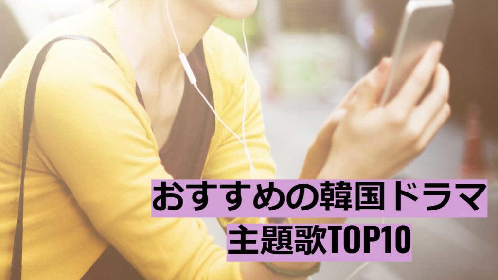 韓国ドラマのおすすめの主題歌(OST)をご紹介!