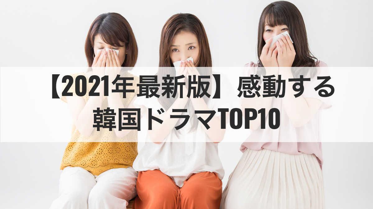 感動する韓国ドラマTOP10