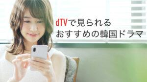 dTVで見られる韓国ドラマは?dTV登録のメリットもご紹介