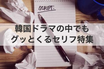 韓国ドラマの中でもグッとくるセリフ特集