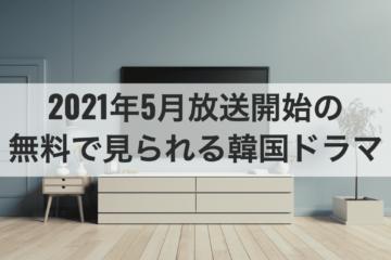 2021年5月に放送開始の韓国ドラマ